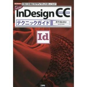 【送料無料選択可】Adobe InDesign CCテクニックガイド 定番の多機能「DTPソフト」を...