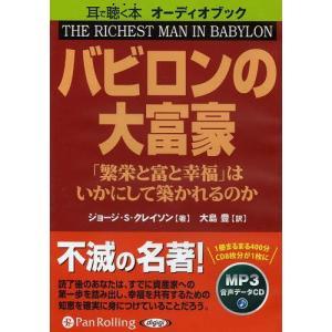 【送料無料選択可】[オーディオブックCD] バビロンの大富豪/ジョージ・S・クレイソン / 大島豊(CD)|neowing