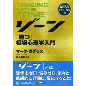 【送料無料選択可】[オーディオブックCD] ゾーン〜相場心理学入門/マーク・ダグラス / 世良敬明(CD)|neowing