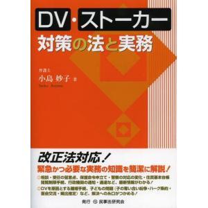 【送料無料選択可】DV・ストーカー対策の法と実務/小島妙子/...