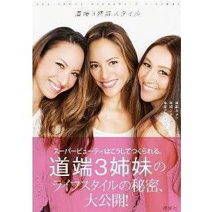 【送料無料選択可】道端3姉妹スタイル ALL ABOUT M...