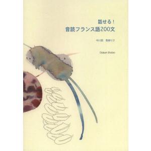 話せる!音読フランス語200文/中川努/著 青柳りさ/著(単行本・ムック)