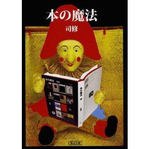 本の魔法 (朝日文庫)/司修/著(文庫)