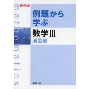 例題から学ぶ数学3 新課程 演習編/福島國光/監修(単行本・ムック)