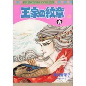 王家の紋章 40 (プリンセスコミックス)/細川智栄子/著 芙〜みん/著(コミックス)