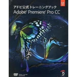 ※ゆうメール利用不可※本書は、Premiere Pro CCを使用するうえでの必須知識、効率的な映像...