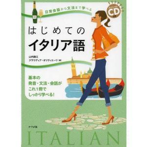 基本の発音・文法・会話がこれ1冊でしっかり学べる!
