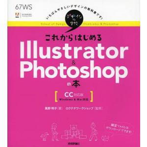 これからはじめるIllustrator & Photoshopの本 CC対応版 デザインの学校 黒野明子 著 ,ロクナナワークショップ 監修 の商品画像|ナビ