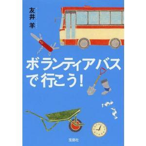 ボランティアバスで行こう! (宝島社文庫)/友井羊/著(文庫)