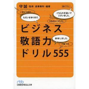 ビジネス敬語力ドリル555 (日経ビジネス人文庫)/守誠/監修 造事務所/編著(文庫)