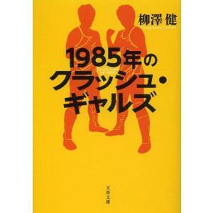 1985年8月28日、巨大な大阪城ホールを満員にしたのは、十代の少女たちだった。彼女たちの祈るような...