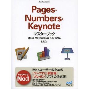 【送料無料選択可】Pages・Numbers・Keynoteマスターブック (MacFan)/東弘子...