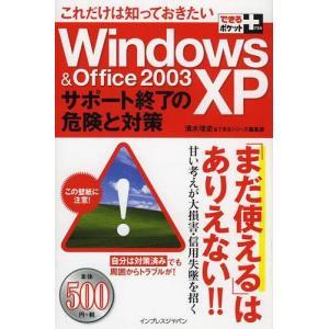 これだけは知っておきたいWindows XP & Office 2003サポート終了の危険と対策 (できるポケット+)/清水理史/著 できるシリーズ編|neowing