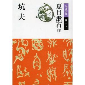 坑夫 (岩波文庫)/夏目漱石/作(文庫)