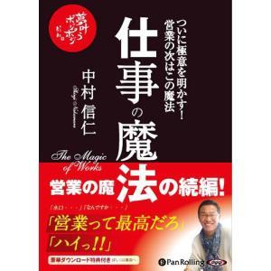 [オーディオブックCD] 仕事の魔法/ビーコミュニケーションズ / 中村信仁(CD)|neowing