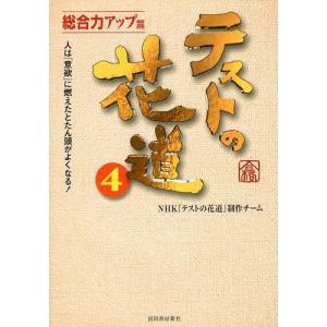 [本/雑誌]/テストの花道 4/NHK『テストの花道』制作チーム/著(単行本・ムック)