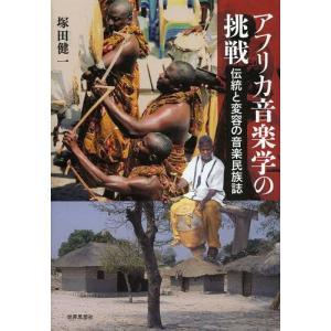 [本/雑誌]/アフリカ音楽学の挑戦 伝統と変容の音楽民族誌/塚田健一/著(単行本・ムック)