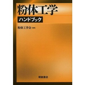 【ゆうメール利用不可】粉体工学ハンドブック/粉体工学会/編集(単行本・ムック)