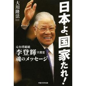 [本/雑誌]/日本よ、国家たれ! 元台湾総統李登輝守護霊 魂のメッセージ (OR)/大川隆法/著