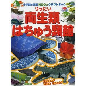 カエルやカメ、ワニなどが作れる紙工作! 2005年の創刊以来、全13巻・累計発行部数64万部の人気シ...