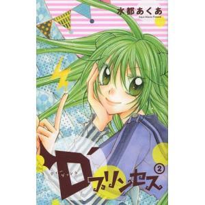 D'プリンセス 2 (プリンセス・コミックス)/水都あくあ/著(コミックス)