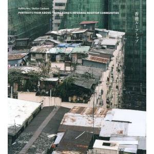 【ゆうメール利用不可】香港ルーフトップ / 原タイトル:Portraits from Above/ルフィナ・ウー/著 ステファン・カナム/著 GLOVA/|neowing