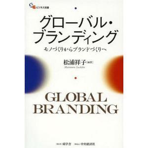 もうモノづくりだけでは世界で戦えない。ジャパン・ブランドが勝つためには何が必要なのか。国内外の著名ブ...