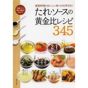 【送料無料選択可】たれ・ソースの黄金比レシピ345 家庭料理のおいしい味つけを早引き!/主婦と生活社/編