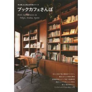 ブックカフェさんぽ 東京/大阪/京都 本と親しむ心地よき休息スペース (Grafis)/グラフィス