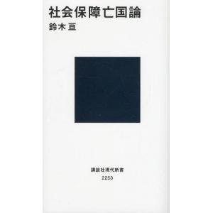 社会保障亡国論 (講談社現代新書)/鈴木亘/著