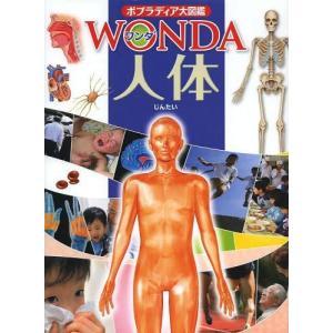 【送料無料選択可】人体 (ポプラディア大図鑑WONDA)/坂井建雄/監修