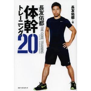 長友佑都体幹トレーニング20/長友佑都/著|neowing