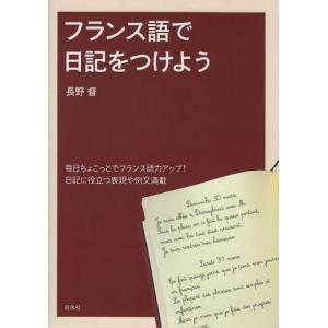 フランス語で日記をつけよう/長野督/著