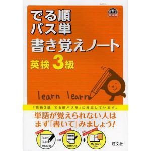 書いて記憶、記憶から引き出す、復習テストの3STEP。