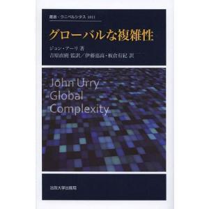 【ゆうメール利用不可】グローバルな複雑性 / 原タイトル:Global Complexity (叢書...