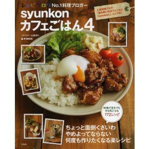 syunkonカフェごはん 4 (e‐MOOK)/山本ゆり/〔著〕