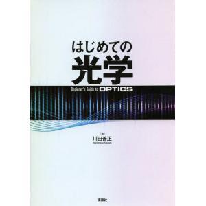 【ゆうメール利用不可】はじめての光学/川田善正/著