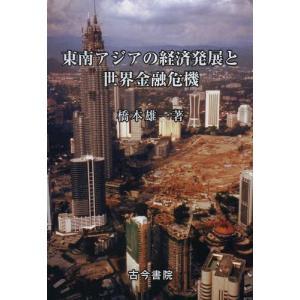 【ゆうメール利用不可】東南アジアの経済発展と世界金融危機/橋本雄一/著