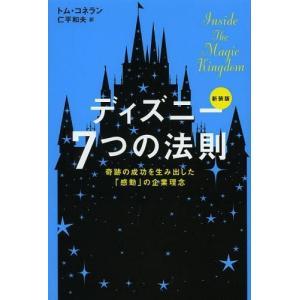 ディズニー7つの法則 奇跡の成功を生み出した「感動」の企業理念 新装版 / 原タイトル:Inside...