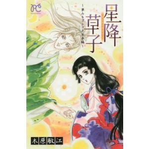 星降草子 (プリンセス・コミックス)/木原敏江/著(コミックス)