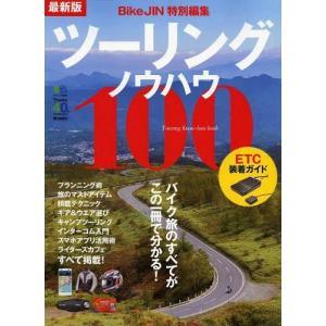 ツーリングノウハウ100 バイク旅のすべてがこの一冊で分かる! 最新版 (エイムック)/エイ出版社 neowing