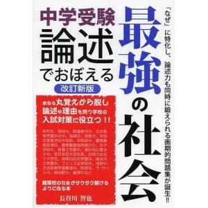 中学受験論述でおぼえる最強の社会 (YELL)/長谷川智也/著