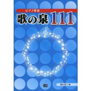 ピアノ伴奏歌の泉111/藤本祐三/編の関連商品5