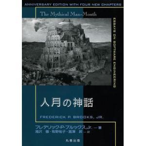 【ゆうメール利用不可】人月の神話 / 原タイトル:The Mythical Man‐Month AN...