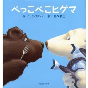ぺっこぺこヒグマ / 原タイトル:THE VERY HUNGRY BEAR/ニック・ブランド/作 あ...