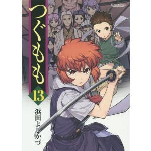 つぐもも 13 (アクションコミックス/月刊アクション)/浜田よしかづ/著(コミックス)