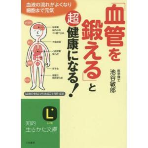 自宅で簡単に、誰でもできる「強い血管」のつくり方!知らなければ一生損する!「新・医学常識」満載!「血...