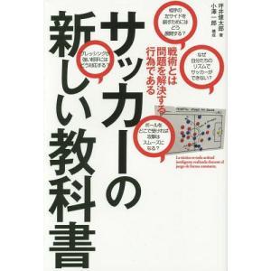 サッカーの新しい教科書 戦術とは問題を解決する行為である/坪井健太郎/著 小澤一郎/構成|neowing