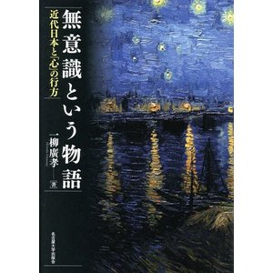【ゆうメール利用不可】無意識という物語 近代日本と「心」の行方/一柳廣孝/著