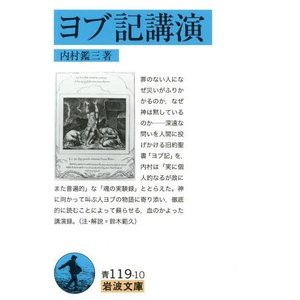 ヨブ記講演 (岩波文庫)/内村鑑三/著